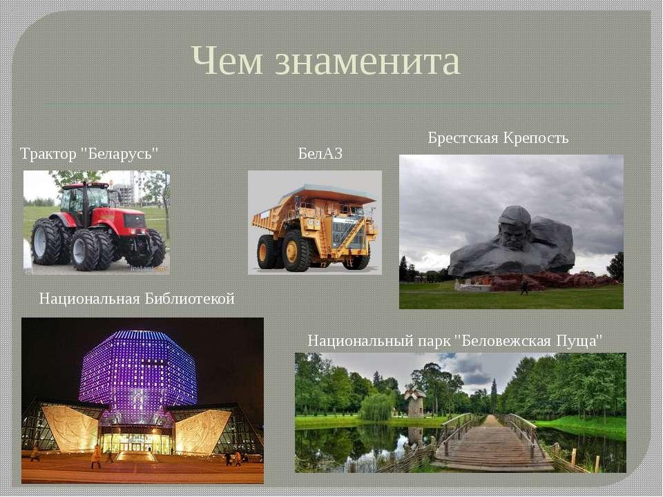 """Чем знаменита БелАЗ Трактор """"Беларусь"""" Национальный парк """"Беловежская Пуща"""" Н..."""