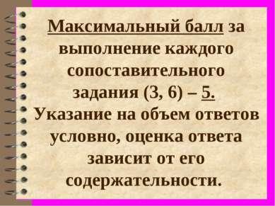 Максимальный балл за выполнение каждого сопоставительного задания (3, 6) – 5....