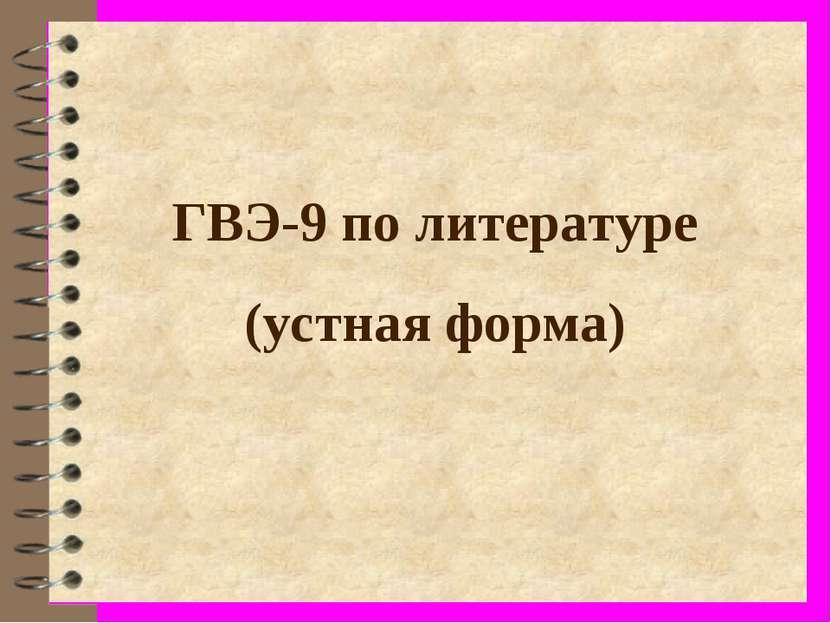 ГВЭ-9 по литературе (устная форма)