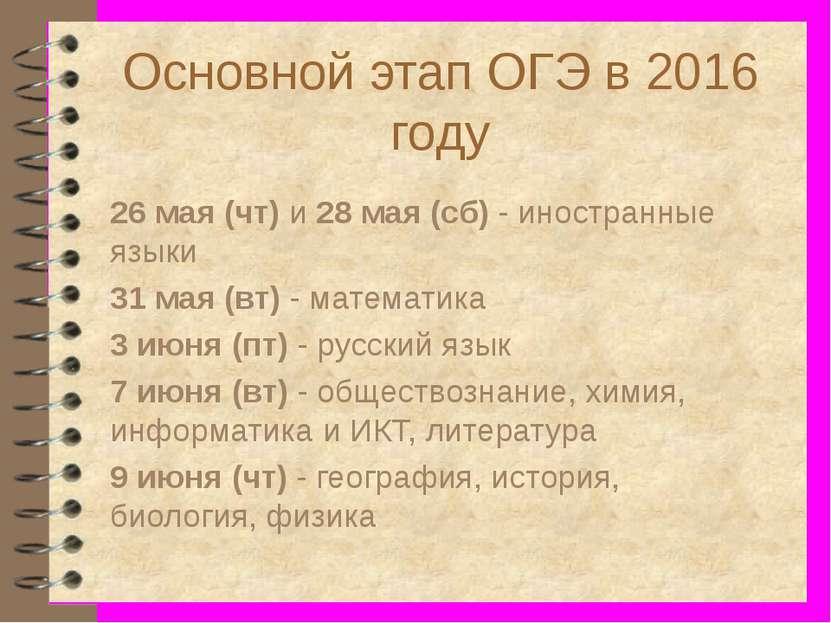 Основной этап ОГЭ в 2016 году 26 мая (чт)и28 мая (сб)- иностранные языки 3...