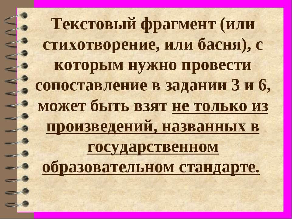 Текстовый фрагмент (или стихотворение, или басня), с которым нужно провести с...
