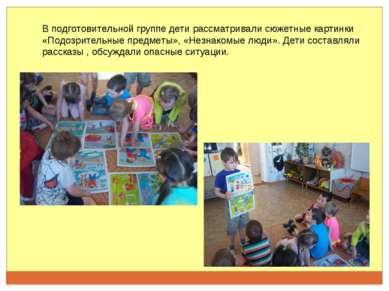 В подготовительной группе дети рассматривали сюжетные картинки «Подозрительны...
