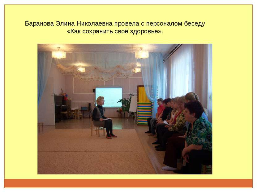 Баранова Элина Николаевна провела с персоналом беседу «Как сохранить своё здо...