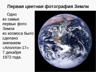 Первая цветная фотография Земли Одно изсамых первых фото Земли изкосмоса бы...