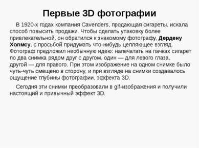 Первые 3Dфотографии В1920-х годах компания Cavenders, продающая сигареты, и...
