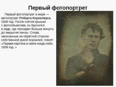 Первый фотопортрет Первый фотопортрет вмире— автопортрет Роберта Корнелиуса...