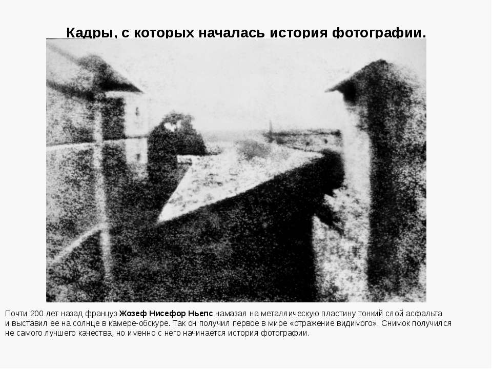 Кадры, скоторых началась история фотографии. Почти 200 лет назад француз Жоз...