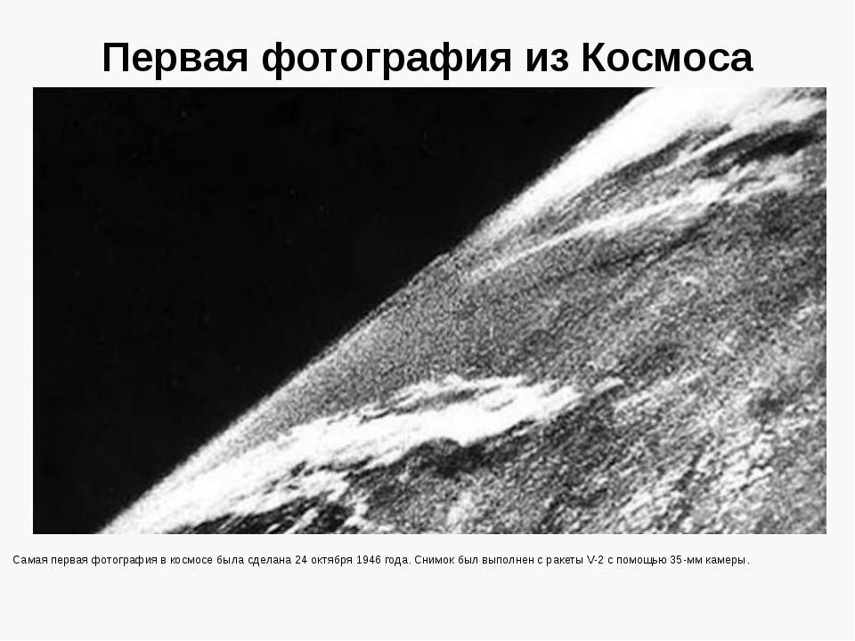 Первая фотография изКосмоса Самая первая фотография вкосмосе была сделана 2...