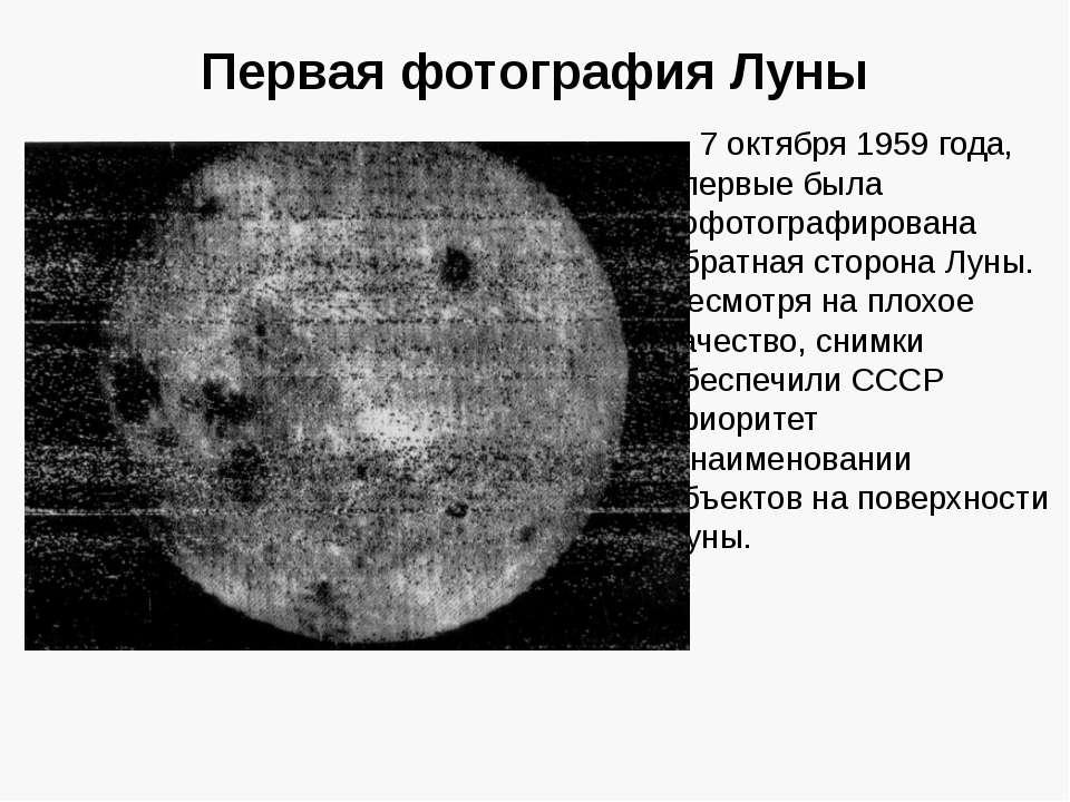 Первая фотография Луны 7октября 1959года, впервые была софотографирована об...