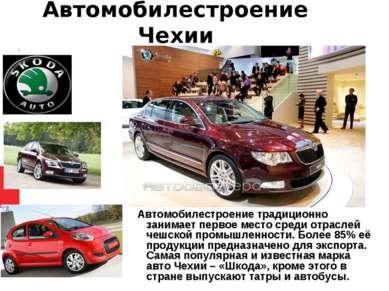 Автомобилестроение Чехии Автомобилестроение традиционно занимает первое место...