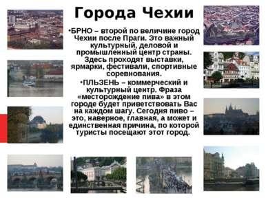 Города Чехии БРНО – второй по величине город Чехии после Праги. Это важный ку...