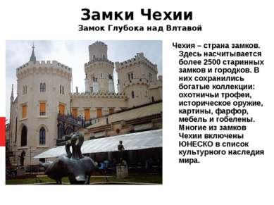 Замки Чехии Замок Глубока над Влтавой Чехия – страна замков. Здесь насчитывае...