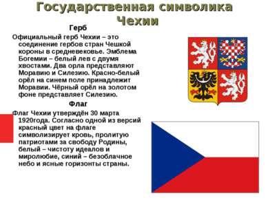 Государственная символика Чехии Герб Oфициальный герб Чeхии – это соединение ...
