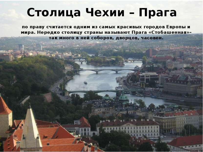 Столица Чехии – Прага по праву считается одним из самых красивых городов Евро...