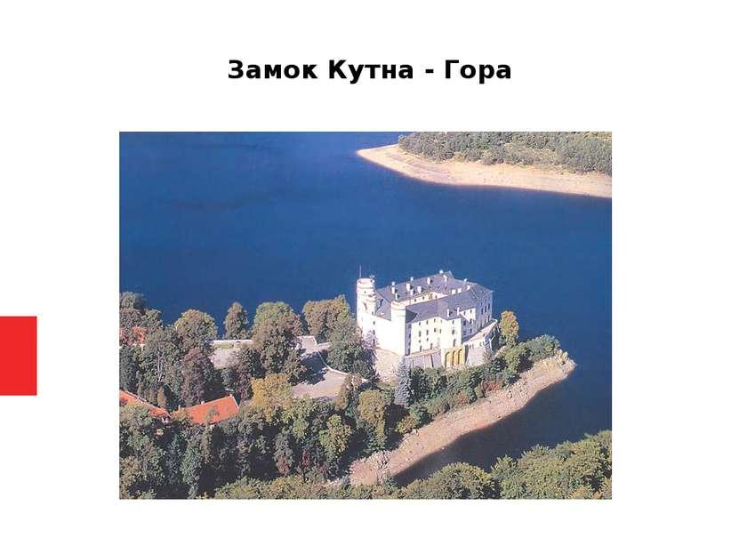 Замок Кутна - Гора