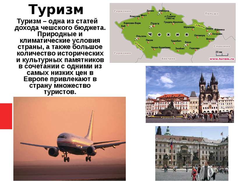 Туризм Туризм – одна из статей дохода чешского бюджета. Природные и климатиче...