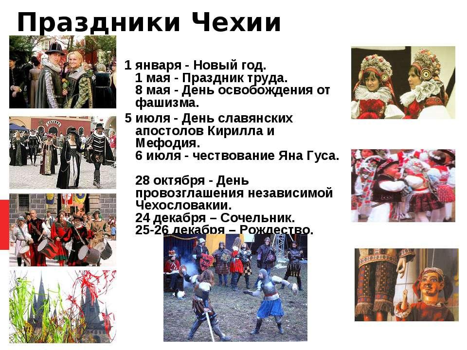 Праздники Чехии 1 января - Новый год. 1 мая - Праздник труда. 8 мая - День ос...