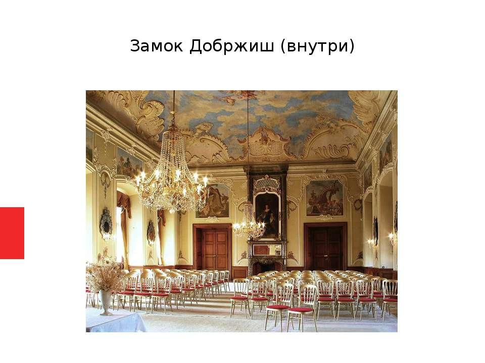 Замок Добржиш (внутри)