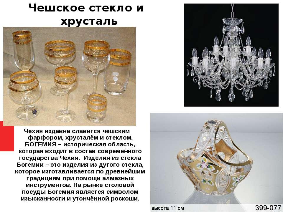 Чешское стекло и хрусталь Чехия издавна славится чешским фарфором, хрусталём ...