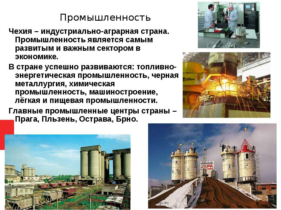 Промышленность Чехия – индустриально-аграрная страна. Промышленность является...