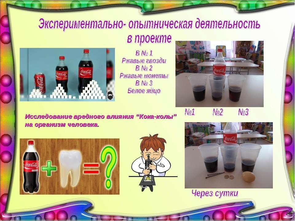 """Исследование вредного влияния """"Кока-колы"""" на организм человека."""