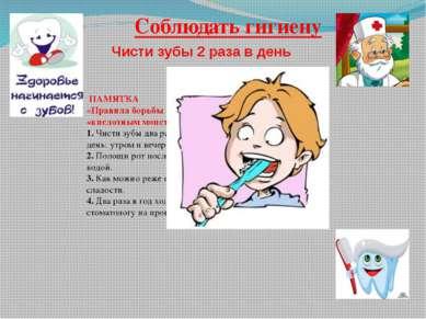 Соблюдать гигиену Чисти зубы 2 раза в день ПАМЯТКА «Правила борьбы с «кислотн...