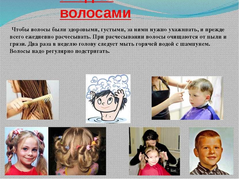 Уход за волосами Чтобы волосы были здоровыми, густыми, за ними нужно ухаживат...