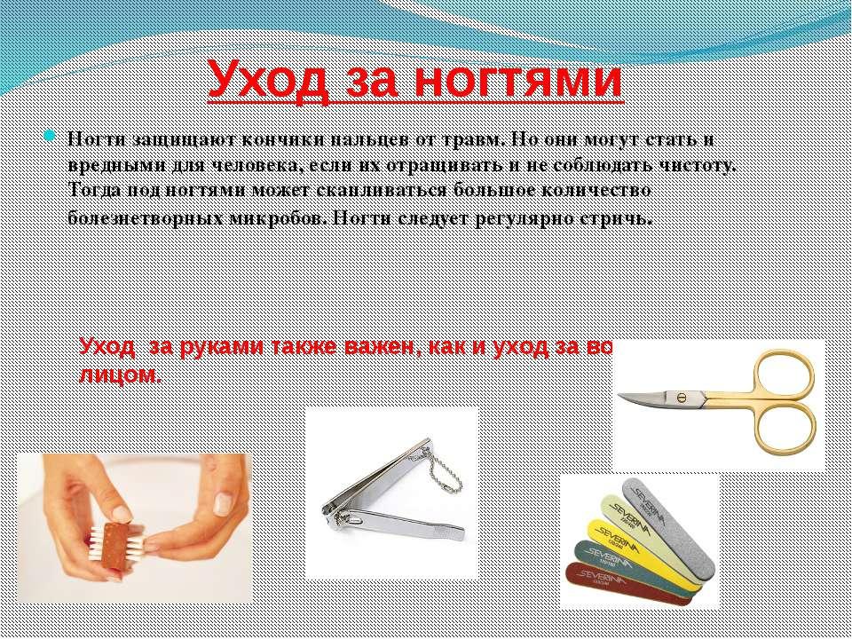 Уход за ногтями Ногти защищают кончики пальцев от травм. Но они могут стать и...