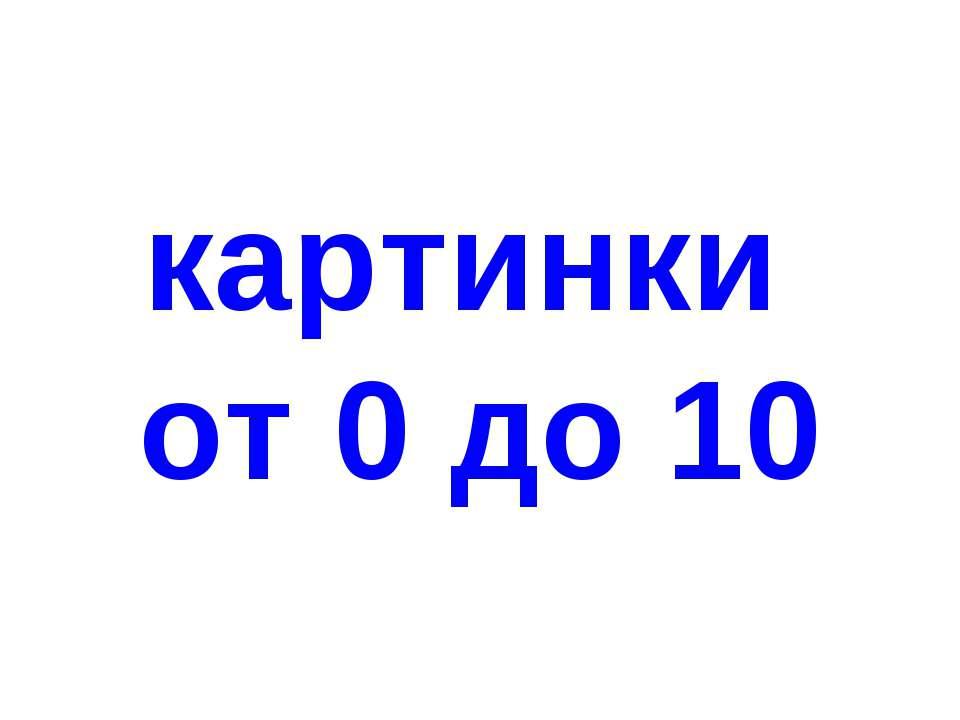 картинки от 0 до 10