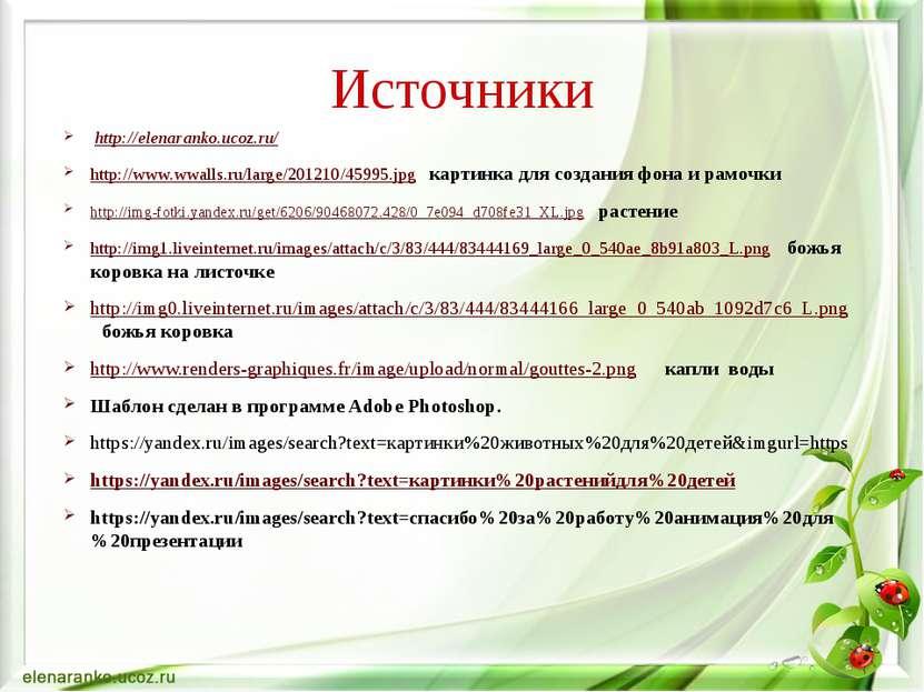 http://elenaranko.ucoz.ru/ http://www.wwalls.ru/large/201210/45995.jpg картин...