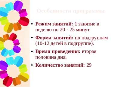 Особенности программы Режим занятий: 1 занятие в неделю по 20 - 25 минут Форм...