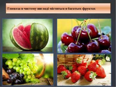 Глюкоза в чистому вигляді міститься в багатьох фруктах
