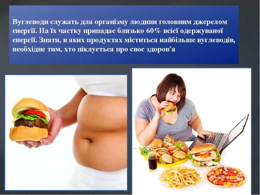 Вуглеводи служать для організму людини головним джерелом енергії. На їх частк...