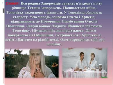 Сюжет:Вся родина Запорожців святкує п'ятдесят п'яту річницю Тетяни Запорожец...