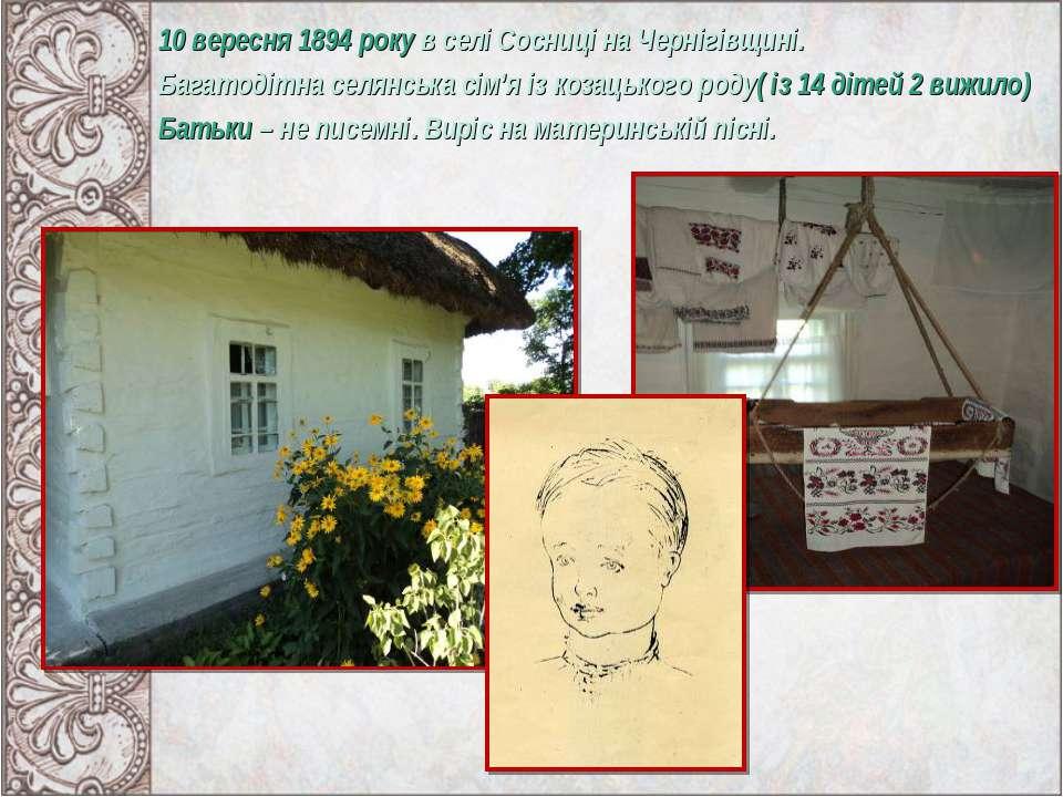 10 вересня 1894 року в селі Сосниці на Чернігівщині. Багатодітна селянська сі...