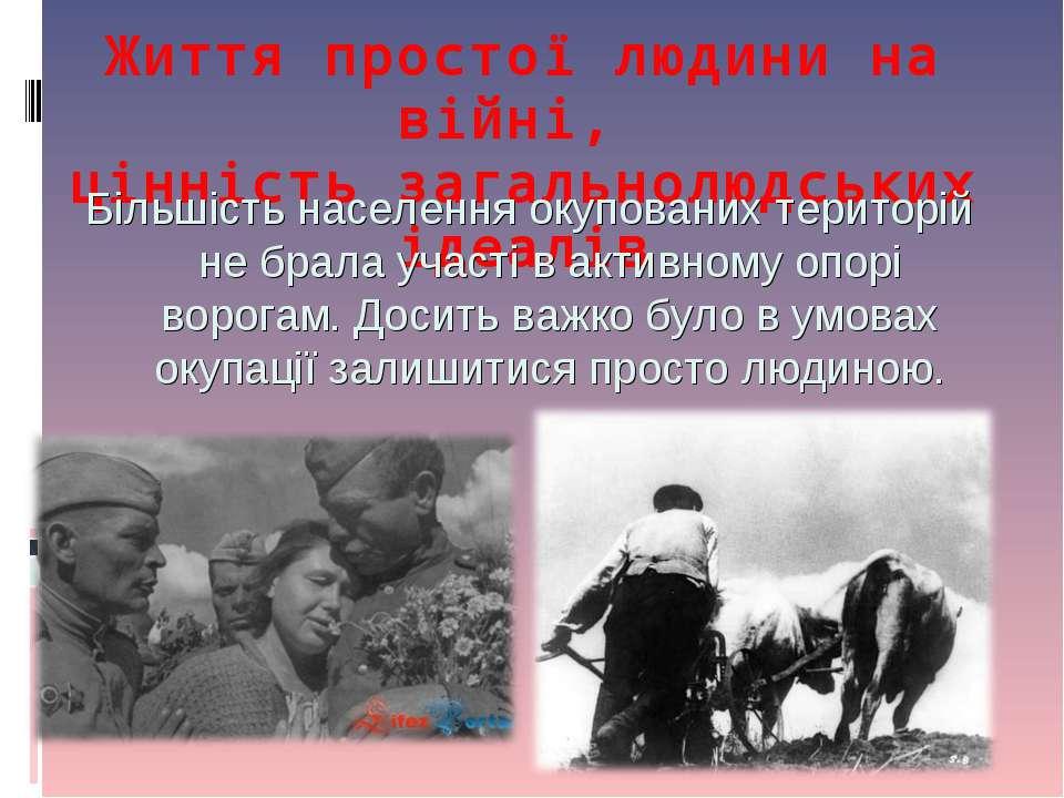 Життя простої людини на війні, цінність загальнолюдських ідеалів Більшість на...