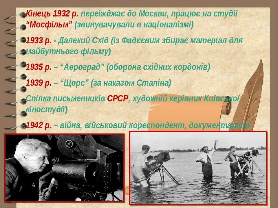 """Кінець 1932 р. переїжджає до Москви, працює на студії """"Мосфільм"""" (звинувачува..."""