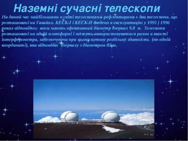 На даний час найбільшими в світі телескопами-рефлекторами є два телескопа, що...
