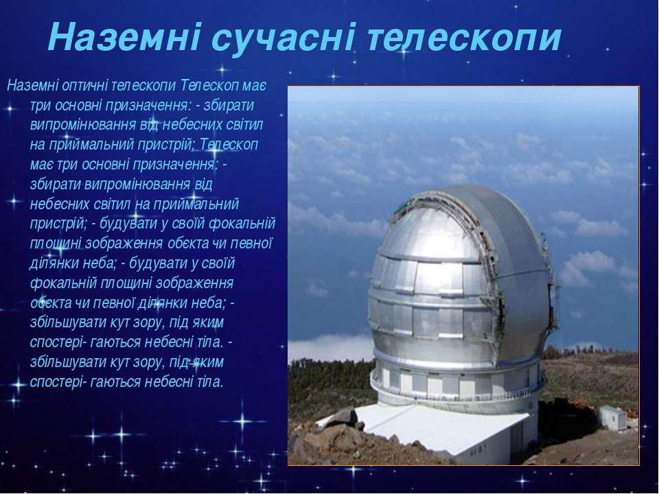 Наземні оптичні телескопи. Конструктивно оптичний телескоп являє собою трубу ...