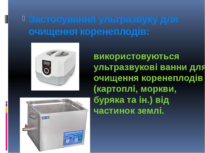 Застосування ультразвуку для очищення коренеплодів: використовуються ультразв...