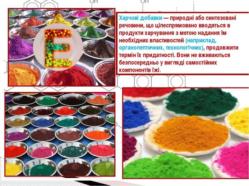 Харчові добавки — природні або синтезовані речовини, що цілеспрямовано вводят...