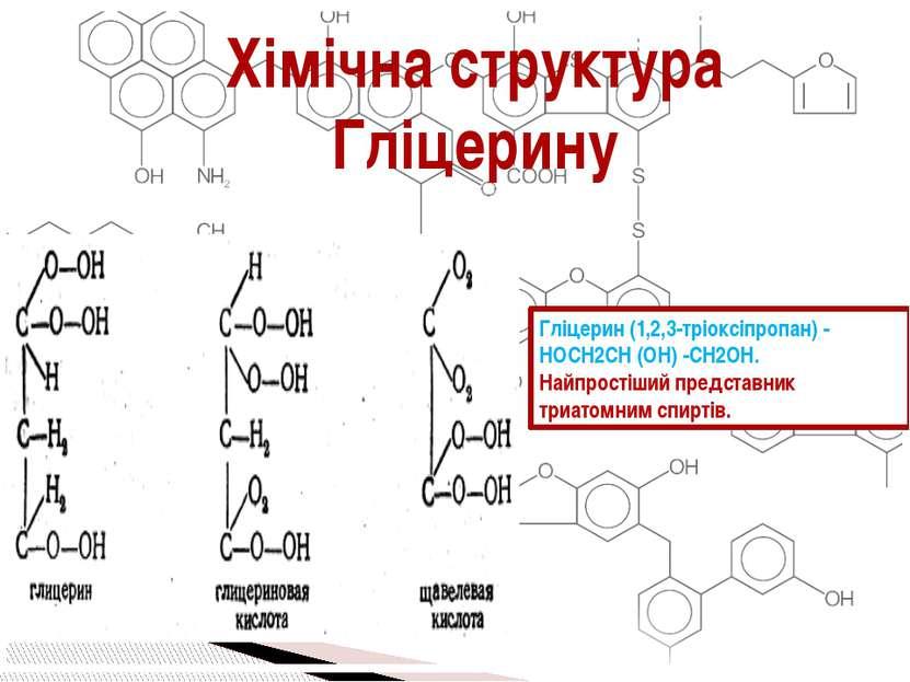 Хімічна структура Гліцерину Гліцерин (1,2,3-тріоксіпропан) - HOCH2CH (OH) -CH...