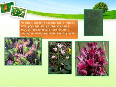 На жаль, видання Зеленої книги України 2009 року вийшло накладом лише в 1000 ...
