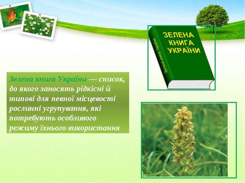 Зелена книга України— список, до якого заносять рідкісні й типові для певної...