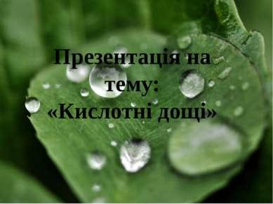 Презентація на тему: «Кислотні дощі»
