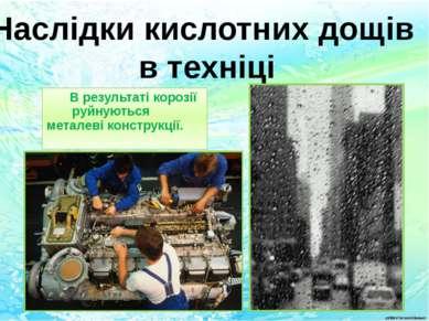 Наслідки кислотних дощів в техніці В результаті корозії руйнуються металеві к...