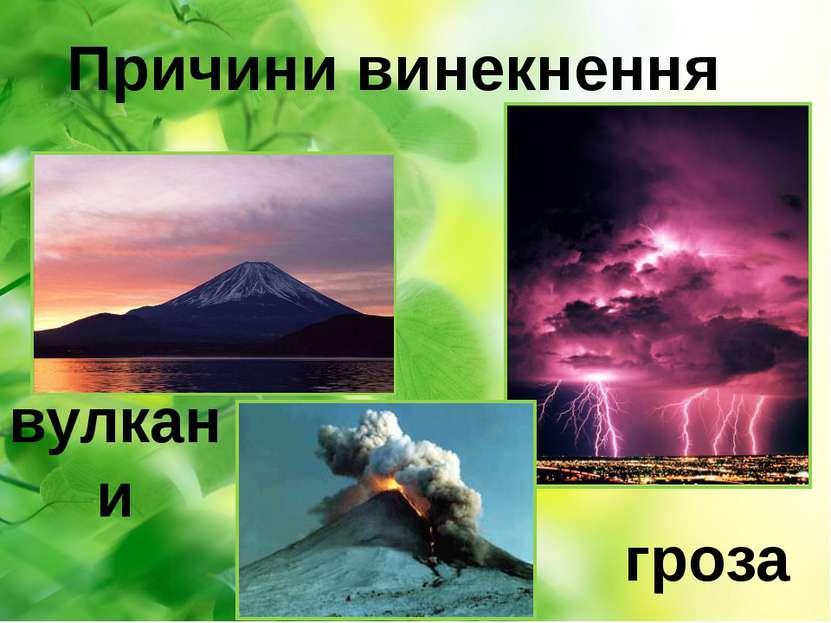 Причини винекнення гроза вулкани