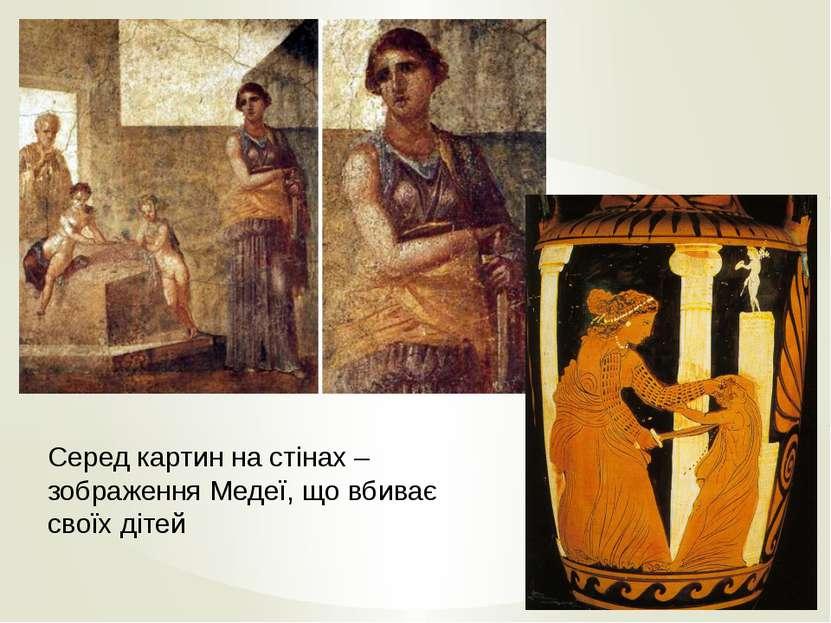 Серед картин на стінах – зображення Медеї, що вбиває своїх дітей