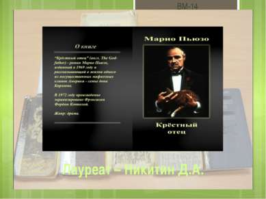 Лауреат – Никитин Д.А. ВМ-14