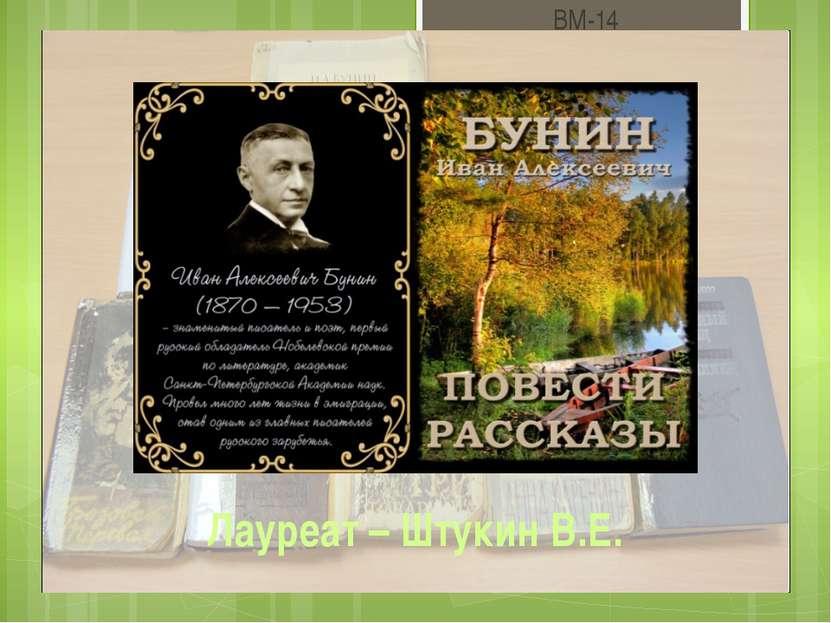 Лауреат – Штукин В.Е. ВМ-14